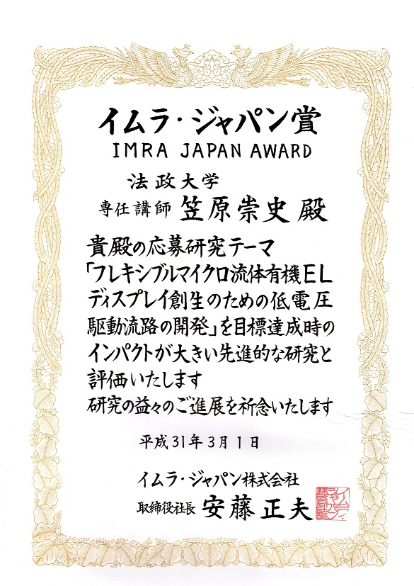第3回イムラ・ジャパン賞受賞 笠原崇史専任講師